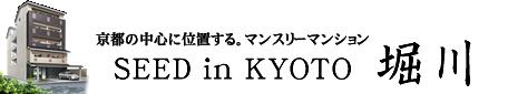 京都の中心に位置する。マンスリーマンション<SEED in KYOTO 堀川>