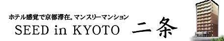 ホテル感覚で京都滞在。マンスリーマンション<SEED in KYOTO 二条>