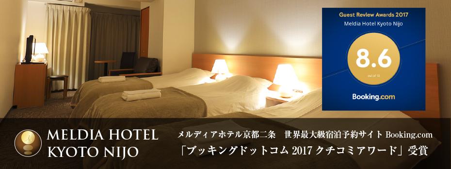 メルディアホテル京都二条・2017.2.1 GRANDOPEN