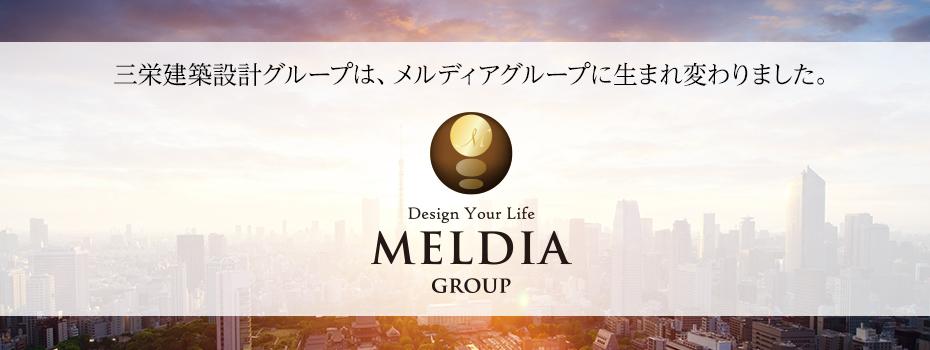 三栄建築設計グループは、メルディアグループに生まれ変わりました。